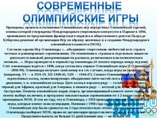 Принципы, правила и положения Олимпийских игр определены Олимпийской хартией,