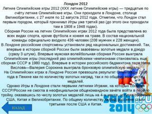 Лондон 2012 Летние Олимпийские игры 2012 (XXX летние Олимпийские игры) — трид