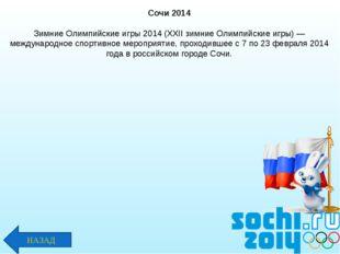 Сочи 2014 Зимние Олимпийские игры 2014 (XXII зимние Олимпийские игры) — между