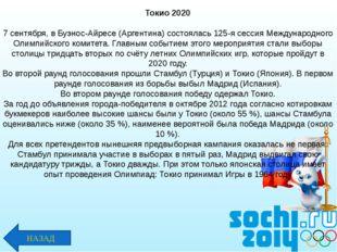 Токио 2020 7 сентября, в Буэнос-Айресе (Аргентина) состоялась 125-я сессия Ме