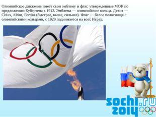 Олимпийское движение имеет свои эмблему и флаг, утвержденные МОК по предложен