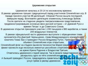 Церемония открытия Церемония началась в 20:14 по московскому времени. В рамка