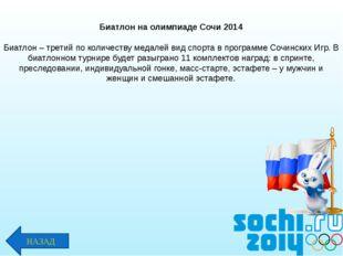 Биатлон на олимпиаде Сочи 2014 Биатлон – третий по количеству медалей вид спо