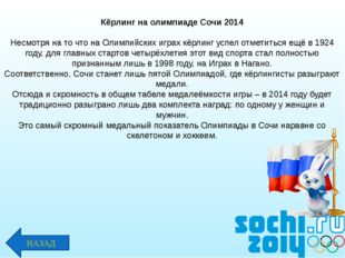Кёрлинг на олимпиаде Сочи 2014 Несмотря на то что на Олимпийских играх кёрлин