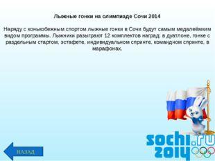 Лыжные гонки на олимпиаде Сочи 2014 Наряду с конькобежным спортом лыжные гонк