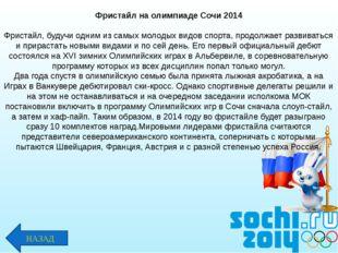 Фристайл на олимпиаде Сочи 2014 Фристайл, будучи одним из самых молодых видов