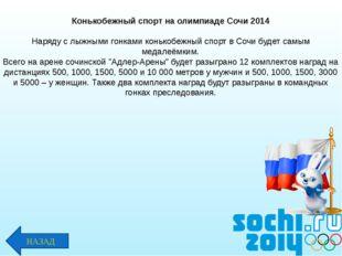 Конькобежный спорт на олимпиаде Сочи 2014 Наряду с лыжными гонками конькобежн