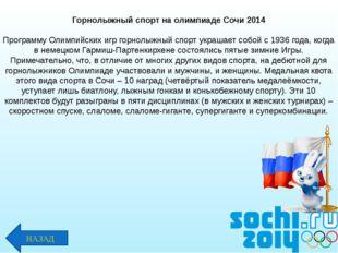 Горнолыжный спорт на олимпиаде Сочи 2014 Программу Олимпийских игр горнолыжны