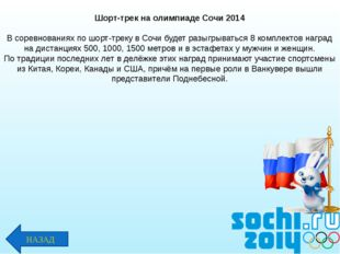 Шорт-трек на олимпиаде Сочи 2014 В соревнованиях по шорт-треку в Сочи будет р