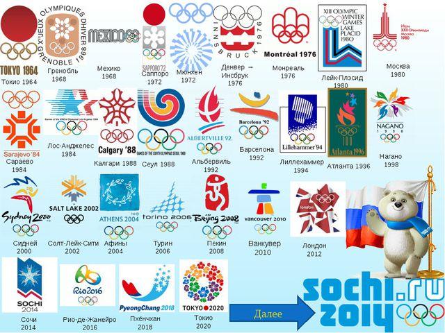 Токио 1964 Гренобль 1968 Мехико 1968 Саппоро 1972 Мюнхен 1972 Денвер → Инсбру...