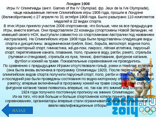 Лондон 1908 Игры IV Олимпиады (англ. Games of the IV Olympiad, фр. Jeux de la...