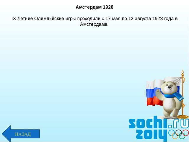 Амстердам 1928 IX Летние Олимпийские игры проходили с 17 мая по 12 августа 19...