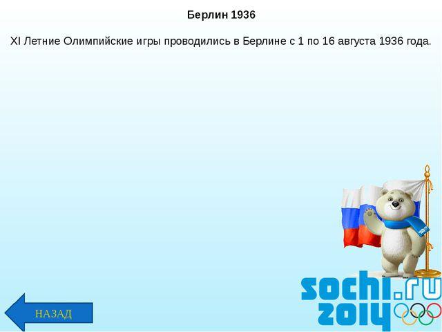 Берлин 1936 XI Летние Олимпийские игры проводились в Берлине с 1 по 16 август...