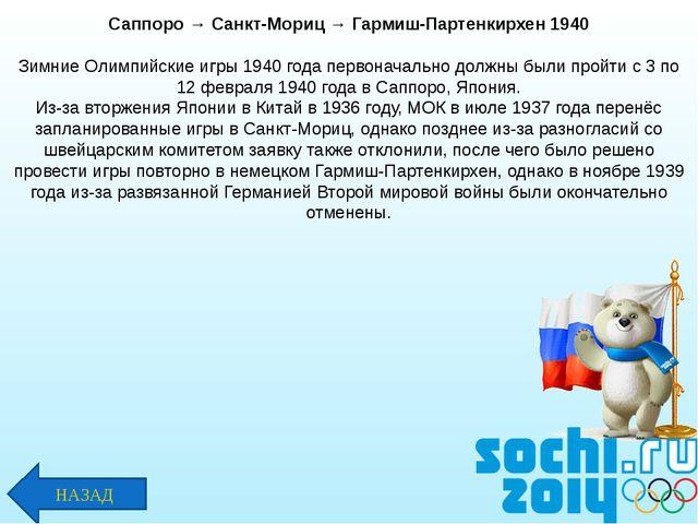 Саппоро → Санкт-Мориц → Гармиш-Партенкирхен 1940 Зимние Олимпийские игры 1940...
