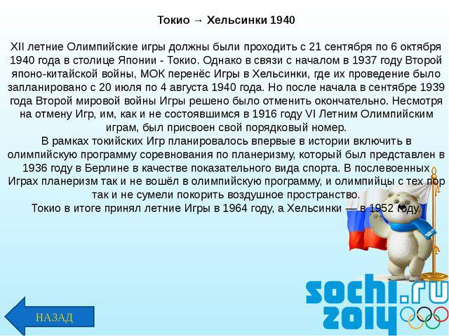 Токио → Хельсинки 1940 XII летние Олимпийские игры должны были проходить с 21...