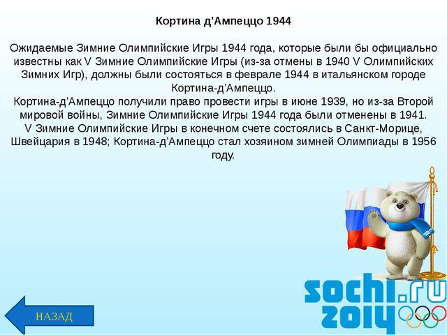 Кортина д'Ампеццо 1944 Ожидаемые Зимние Олимпийские Игры 1944 года, которые б...