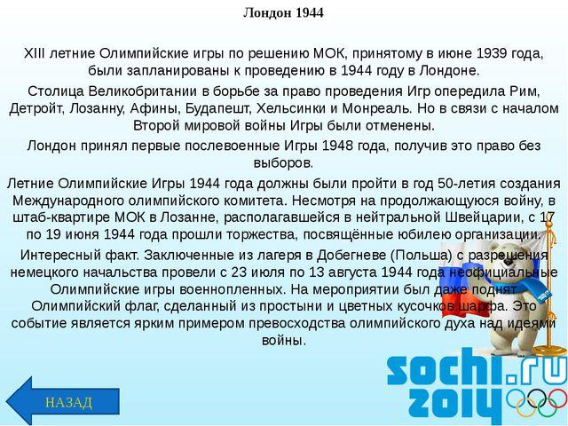 Лондон 1944 XIII летние Олимпийские игры по решению МОК, принятому в июне 193...