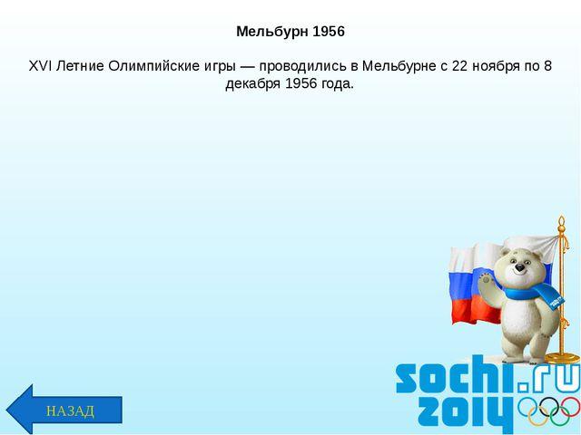 Мельбурн 1956 XVI Летние Олимпийские игры — проводились в Мельбурне с 22 нояб...