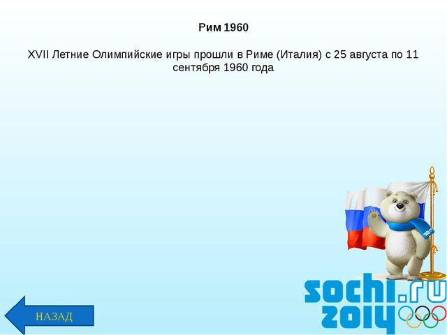 Рим 1960 XVII Летние Олимпийские игры прошли в Риме (Италия) с 25 августа по...
