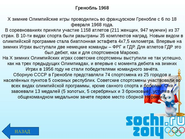 Гренобль 1968 Х зимние Олимпийские игры проводились во французском Гренобле с...