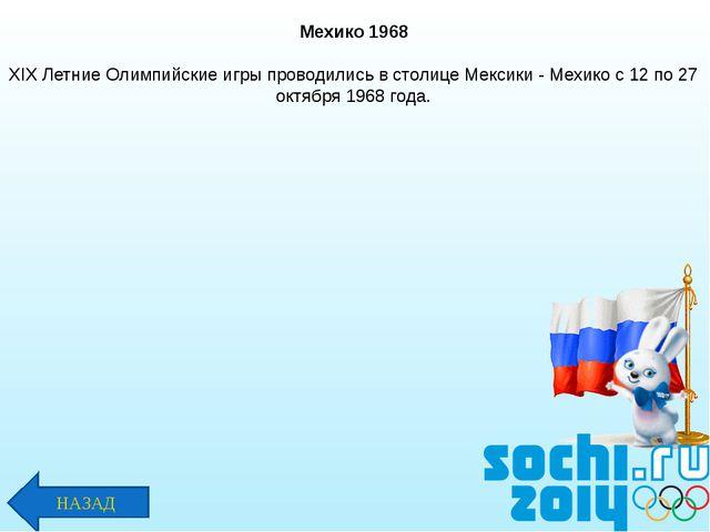 Мехико 1968 XIX Летние Олимпийские игры проводились в столице Мексики - Мехик...