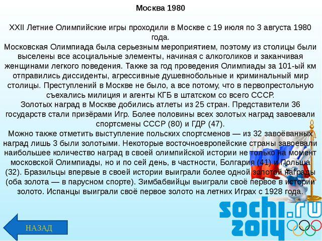 Москва 1980 XXII Летние Олимпийские игры проходили в Москве с 19 июля по 3 ав...