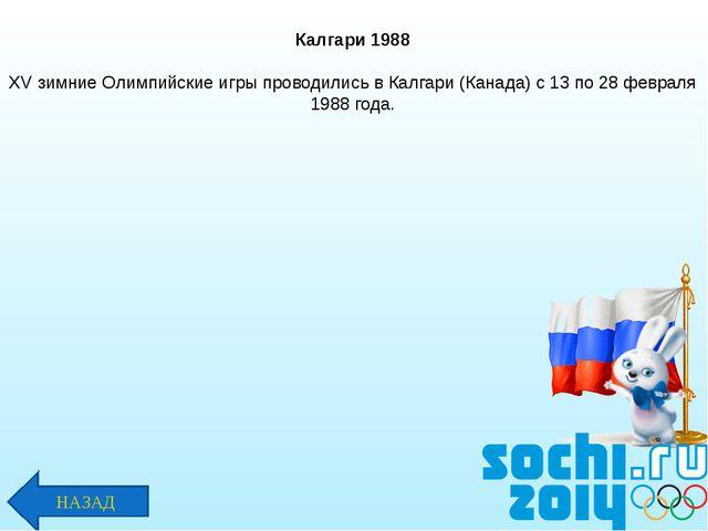 Калгари 1988 XV зимние Олимпийские игры проводились в Калгари (Канада) с 13 п...