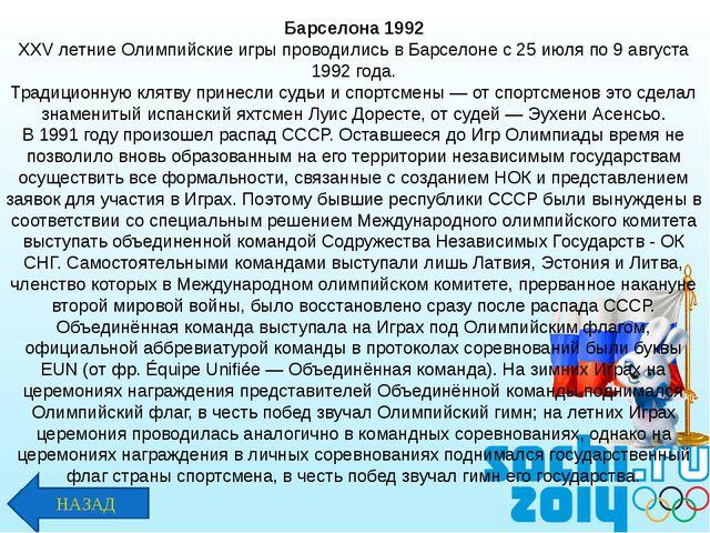 Барселона 1992 XXV летние Олимпийские игры проводились в Барселоне с 25 июля...