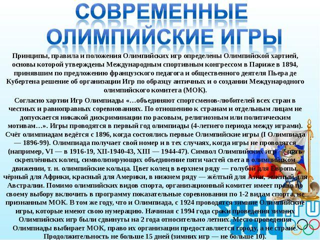 Принципы, правила и положения Олимпийских игр определены Олимпийской хартией,...