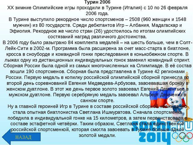 Турин 2006 XX зимние Олимпийские игры проходили в Турине (Италия) с 10 по 26...
