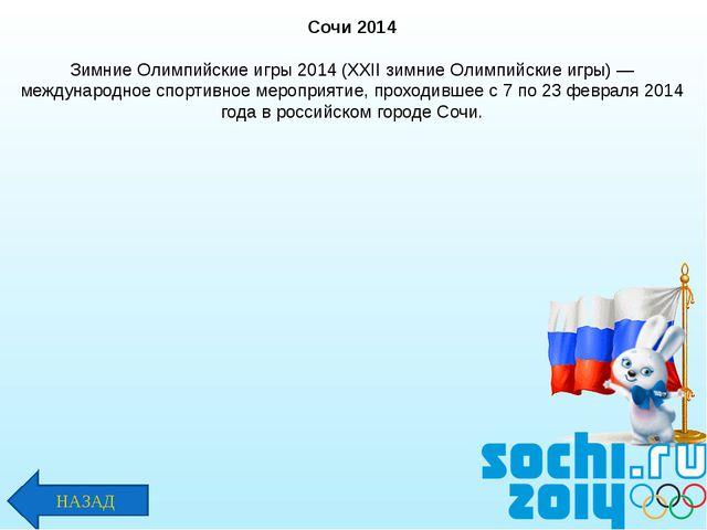 Сочи 2014 Зимние Олимпийские игры 2014 (XXII зимние Олимпийские игры) — между...