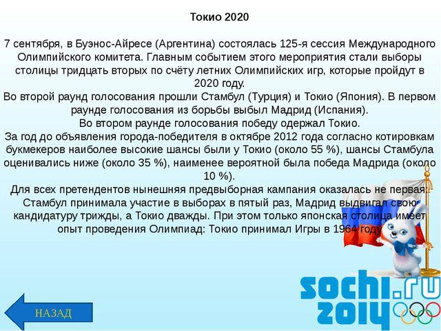 Токио 2020 7 сентября, в Буэнос-Айресе (Аргентина) состоялась 125-я сессия Ме...