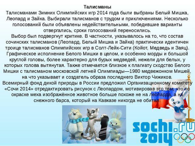 Талисманы Талисманами Зимних Олимпийских игр 2014 года были выбраны Белый Миш...