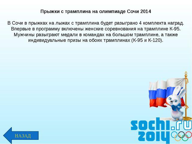Прыжки с трамплина на олимпиаде Сочи 2014 В Сочи в прыжках на лыжах с трампли...