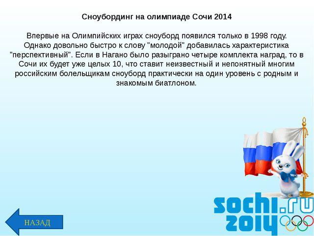 Сноубординг на олимпиаде Сочи 2014 Впервые на Олимпийских играх сноуборд появ...