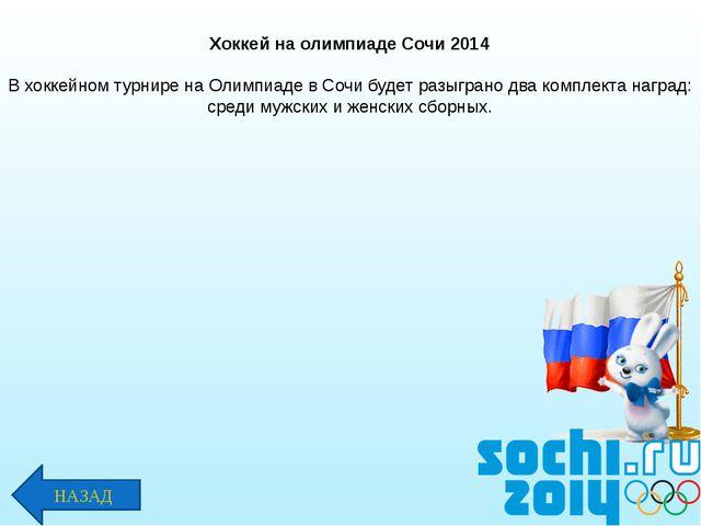 Хоккей на олимпиаде Сочи 2014 В хоккейном турнире на Олимпиаде в Сочи будет р...