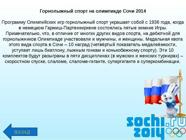 Горнолыжный спорт на олимпиаде Сочи 2014 Программу Олимпийских игр горнолыжны...