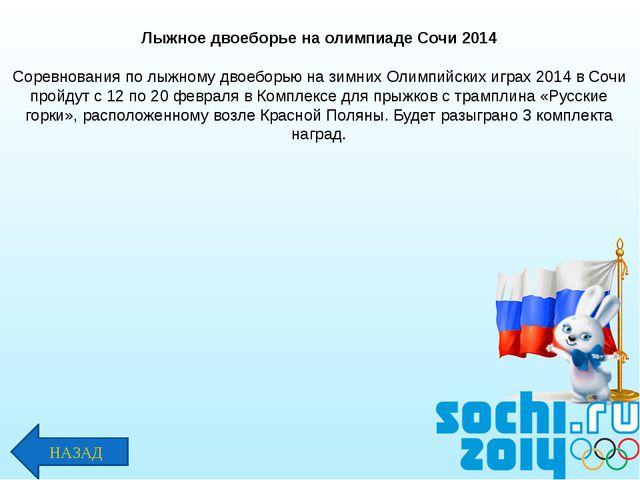 Лыжное двоеборье на олимпиаде Сочи 2014 Соревнования по лыжному двоеборью на...