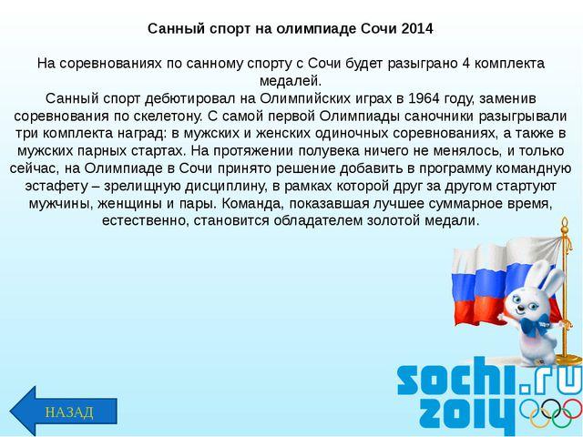 Санный спорт на олимпиаде Сочи 2014 На соревнованиях по санному спорту с Сочи...