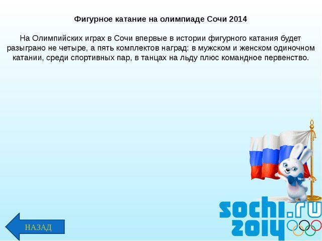Фигурное катание на олимпиаде Сочи 2014 На Олимпийских играх в Сочи впервые в...