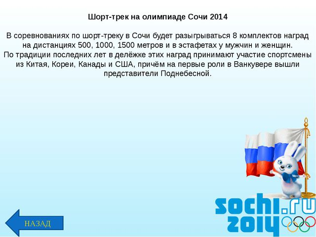 Шорт-трек на олимпиаде Сочи 2014 В соревнованиях по шорт-треку в Сочи будет р...