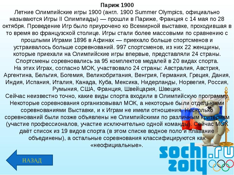 Париж 1900 Летние Олимпийские игры 1900 (англ. 1900 Summer Olympics, официаль...