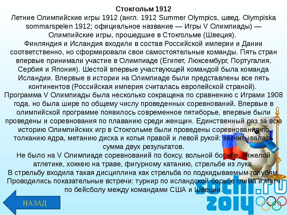 Стокгольм 1912 Летние Олимпийские игры 1912 (англ. 1912 Summer Olympics, швед...