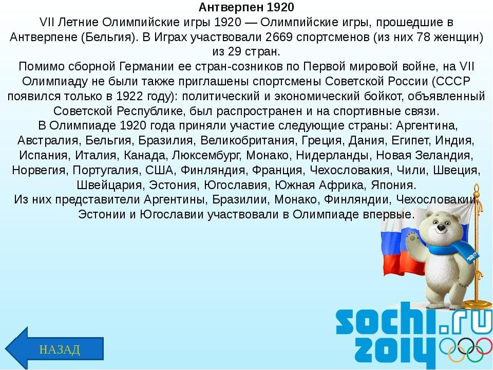 Антверпен 1920 VII Летние Олимпийские игры 1920 — Олимпийские игры, прошедшие...