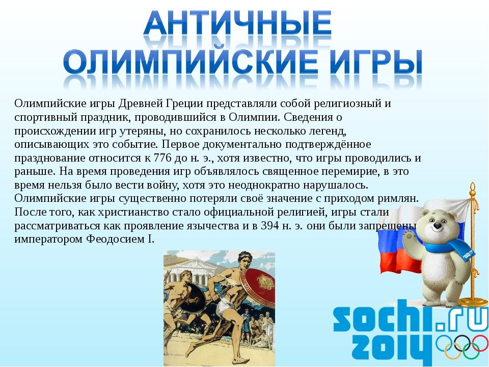 Олимпийские игры Древней Греции представляли собой религиозный и спортивный п...