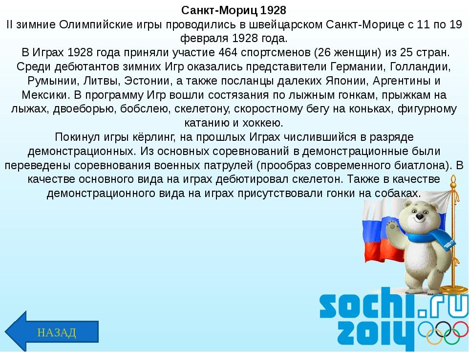 Санкт-Мориц 1928 II зимние Олимпийские игры проводились в швейцарском Санкт-М...