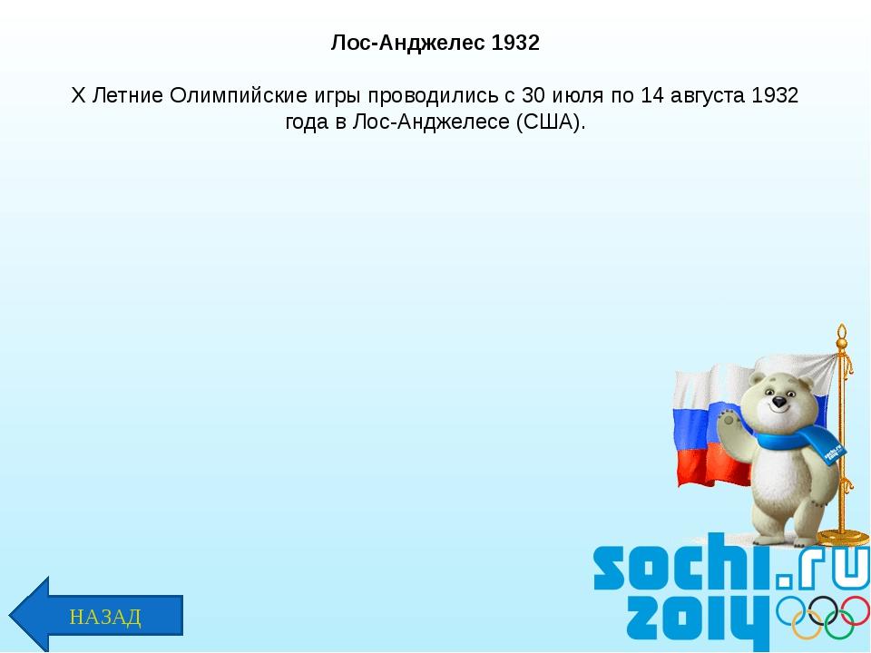 Лос-Анджелес 1932 X Летние Олимпийские игры проводились с 30 июля по 14 авгус...