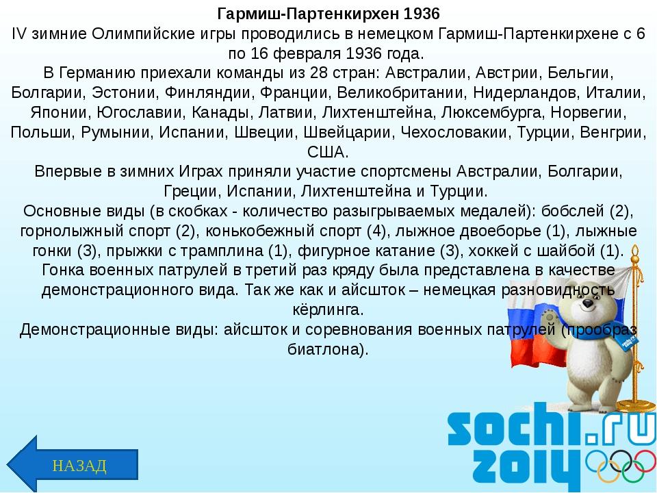 Гармиш-Партенкирхен 1936 IV зимние Олимпийские игры проводились в немецком Га...