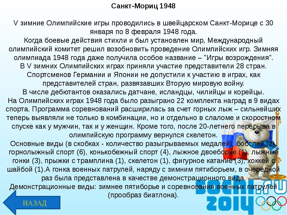 Санкт-Мориц 1948 V зимние Олимпийские игры проводились в швейцарском Санкт-Мо...