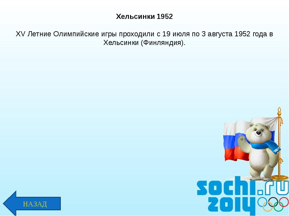 Хельсинки 1952 XV Летние Олимпийские игры проходили с 19 июля по 3 августа 19...